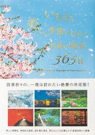 いちばん美しい季節に行きたい 日本の絶景365日【送料無料】(パイインターナショナル)