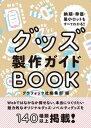 グッズ製作ガイドBOOK【送料無料】(グラフィック社)