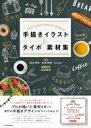 手描きイラスト&タイポ素材集【送料無料】(SBクリエイティブ)
