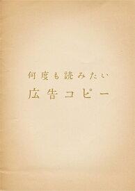 何度も読みたい広告コピー【送料無料!!】(パイ インターナショナル)