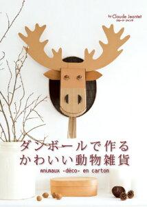 ダンボールで作るかわいい動物雑貨【】(グラフィック社)