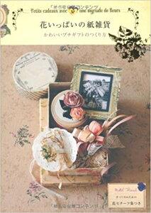 花いっぱいの紙雑貨?かわいいプチギフトのつくり方【】(エディシォン・ドゥ・パリ )