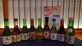 日本酒 信州諏訪九蔵おうちできき酒飲み比べ9本セット