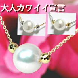 【選べるオーロラ花珠落ちスルーネックレス】【選べるカラーで大人カワイイ】あこや真珠ネックレス7.5-8mm、8-8.5mm、8.5-9mm アコヤ真珠 10金