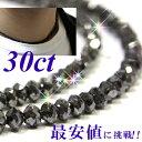 【最安値に挑戦中】ブラックダイヤネックレス 30ct K18WG ブラックダイヤモンド★メンズ レディース