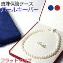 パールキーパー フラットタイプ ピアス・イヤリングも収納可能 花珠真珠など高品質の真珠にお勧め★