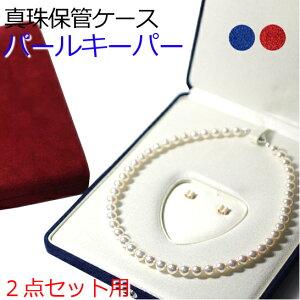 パールキーパー 2点用 ピアス・イヤリングも収納可能 花珠真珠など高品質の真珠にお勧め★