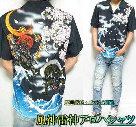 和柄 刺繍 アロハシャツ 半袖シャツ 風神雷神 メンズ ジャガード生地 半袖 不倶戴天 祭り 衣装 メンズファッション トップス カジュアルシャツ