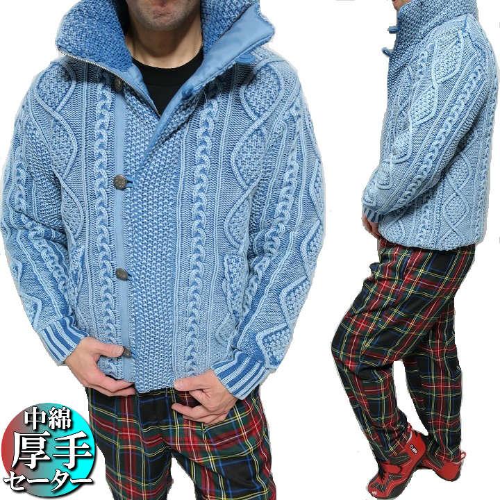 ニット/中綿 ジャケット メンズ セーター フェード加工 コンチョ釦 ブルゾン ライトブルー