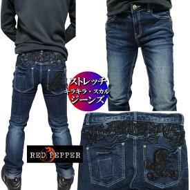 レッドペッパー ジーンズ メンズ RED PEPPER ラメ/スカル/ドクロ 刺繍 ストレッチ ストレート ジーパン デニム パンツ ボトムス RJ2073