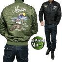 MA-1 ジャケット メンズ/レディース 和柄/刺繍 富士山/鶴 スカジャン風 薄手中綿 ユニセックス