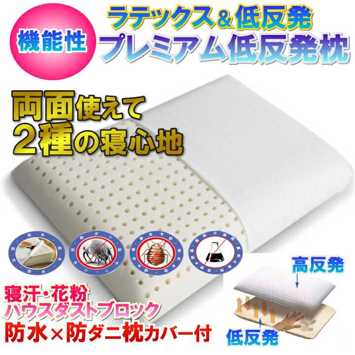 【 高反発枕 ラテックス と 低反発枕 両面使える プレミアム枕 】体調によって使い分け可能(2種類の寝心地を楽しめます)抗菌・消臭竹繊維カバーと防水防ダニカバーで枕を保護し寝汗対策も