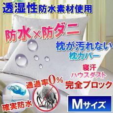 【防ダニ効果プラス】蒸れない防水枕カバー(Мサイズ40×60)