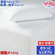 【防ダニ効果プラス】蒸れない防水シーツ(セミダブル)120x200cm