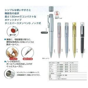 スタンペンGノック式【ピンク】 メールパック方式/ ネームペン ボールペン サンビー SANBY メールオーダー商品
