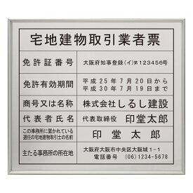 宅地建物取引業者登録票スタンダードシルバー/ 店舗 事務所用看板 文字入れ 名入れ 別注品 特注品 看板 法定看板 許可票 建設業の許可票