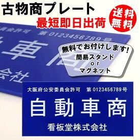 古物商プレート 標識 許可 マグネット付き 両面テープ付き 警察 公安員会指定