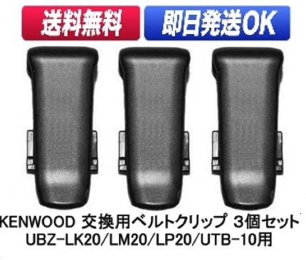 ケンウッド ベルトクリップ 3個セット KENWOOD デミトス用 UBZ-LP20 UBZ-LM20 UBZ-LK20 UBZ-LJ20 UTB-10用 補修部品 インカム トランシーバー用【 02P18Jun16 】