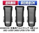 ケンウッド ベルトクリップ 3個セット KENWOOD デミトス用 UBZ-LP20 UBZ-LM20 UBZ-LK20 UBZ-LJ20 UTB-10用 補修部品 インカム トランシ…