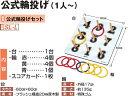 【7月上旬入荷予定】ニチヨー NICHIYO 公式輪投げ(1人〜)SL-L【 02P18Jun16 】