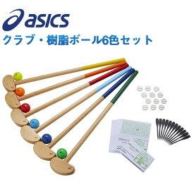 アシックス(asics) グラウンドゴルフ クラブ・ボール6色セット 3283A069 マルチ F グランドゴルフ グラウンドゴルフ用品