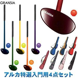 グラウンドゴルフ アルカ alka 特選入門用4点セット メンズ用セット レディース用セット グラウンドゴルフ用品 グランドゴルフ用品