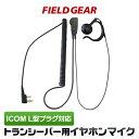 アイコム イヤホンマイク L型 2ピン用 オープン型 オンイヤー 耳掛け式 ICOM ハイグレードタイプカールコード式 IC-41…