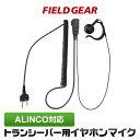 アルインコ イヤホンマイク 2ピン用 オープン型 オンイヤー 耳掛け式 ALINCO ハイグレーカールコード DJ-P9 DJ-P11 DJ…