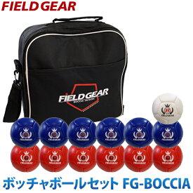 【今だけ特別価格 税込み19,800円!】ボッチャ ボール セット FIELD GEAR FG-BOCCIA レク用でも国際ルールの規定に準拠 アポワテック スポーツ用品