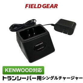 ケンウッド デミトス用 シングルチャージャー 充電器 KENWOOD DEMITOSS用 特定小電力トランシーバー用 UBZ-LP20 UBZ-LM20 UBZ-LK20 UTB-10 UBP-5N UPB-1 FGBP-N用 UBC-4 UBC-10 互換品