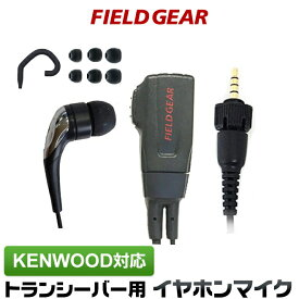 ケンウッド イヤホンマイク 2WAY カナル式 KENWOOD デミトス DEMITOSS用 1ピン用 イヤホン付クリップマイクロホン TPZ-D553SCH TPZ-D553MCH UBZ-M51L UBZ-M51S UBZ-M31 TPZ-D510 TCP-D551 用 トランシーバー用 イヤフォンマイク インカムマイク EMC-13 EMC-14 互換品 VOX対応
