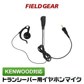 ケンウッド イヤホンマイク 1ピン用 オープン型 オンイヤー 耳掛け式 KENWOOD デミトス DEMITOSS用 TPZ-D553SCH TPZ-D553MCH UBZ-M51L UBZ-M51S UBZ-M31 TPZ-D510 TCP-D551 用 トランシーバー用 イヤフォンマイク インカムマイク EMC-13 EMC-14 互換品 VOX対応