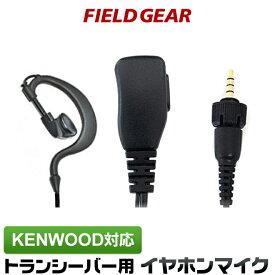 ケンウッド イヤホンマイク KENWOOD デミトス DEMITOSS用 1ピン用 耳掛け式 イヤホン付クリップマイクロホン TPZ-D553SCH TPZ-D553MCH UBZ-M51L UBZ-M51S UBZ-M31 TPZ-D510 TCP-D551用 トランシーバー用 イヤフォンマイク インカム EMC-13 互換品 VOX対応 FIELD GEAR