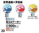 グラウンドゴルフ ニチヨー NICHIYO 富士山マーカー GMF Ground Golf グラウンドゴルフ用品 グランドゴルフ用品【 02P…