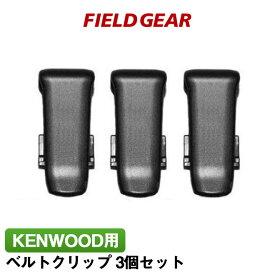 ケンウッド ベルトクリップ 3個セット KENWOOD デミトス用 UBZ-LP20 UBZ-LM20 UBZ-LK20 UBZ-LJ20 UTB-10用 補修部品 ベルトフック インカム トランシーバー用
