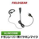 アルインコ イヤホンマイク ALINCO 2ピン用 トランシーバー用 耳掛け式 イヤフォンマイク インカムマイク DJ-P9 DJ-P1…