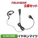アルインコ イヤホンマイク 5個セット ALINCO 2ピン用 トランシーバー用 耳掛け式 イヤフォンマイク インカムマイク D…