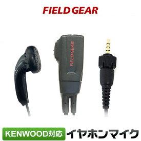 ケンウッド イヤホンマイク KENWOOD デミトス DEMITOSS用 1ピン用 イヤホン付クリップマイクロホン TPZ-D553SCH TPZ-D553MCH UBZ-M51L UBZ-M51S UBZ-M31 TPZ-D510 TCP-D551 用 トランシーバー用 イヤフォンマイク インカムEMC-13 互換品 VOX対応