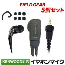 ケンウッド イヤホンマイク 2WAY カナル式 KENWOOD デミトス DEMITOSS用 1ピン用 5個セット TPZ-D553SCH TPZ-D553MCH UBZ-M51L UBZ-M51S UBZ-M31 TPZ-D510 用 トランシーバー用 イヤフォンマイク インカム EMC-13 EMC-14 互換品 VOX対応