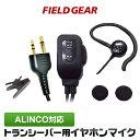 アルインコ イヤホンマイク ALINCO 2ピン用 イヤホンマイク 2WAY インナー式or耳掛け式 高感度 高音質 インカムマイク…