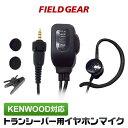ケンウッド イヤホンマイク KENWOOD デミトス DEMITOSS用 1ピン用 2WAY インナー式or耳掛け式 高感度 高音質 TPZ-D553…