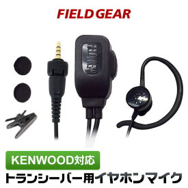 ケンウッド イヤホンマイク KENWOOD デミトス DEMITOSS用 1ピン用 2WAY インナー式or耳掛け式 高感度 高音質 TPZ-D553SCH TPZ-D553MCH UBZ-M51L UBZ-M51S UBZ-M31 TPZ-D510用 トランシーバー用 イヤフォンマイク インカム EMC-14 互換品 VOX対応