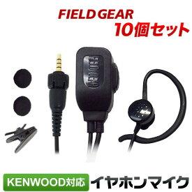 ケンウッド イヤホンマイク KENWOOD デミトス DEMITOSS用 1ピン用 2WAY インナー式or耳掛け式 10個セット 高感度 高音質 TPZ-D553SCH TPZ-D553MCH UBZ-M51L UBZ-M51S UBZ-M31 TPZ-D510用 トランシーバー用 イヤフォンマイク インカム EMC-13 EMC-14 互換品 VOX対応