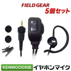 ケンウッド イヤホンマイク KENWOOD デミトス DEMITOSS用 1ピン用 2WAY インナー式or耳掛け式 5個セット 高感度 高音質 TPZ-D553SCH TPZ-D553MCH UBZ-M51L UBZ-M51S UBZ-M31 TPZ-D510用 トランシーバー用 イヤフォンマイク インカム EMC-14 互換品 VOX対応