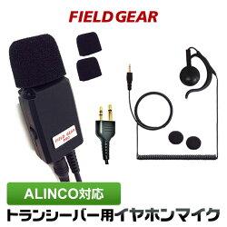 アルインコALINCO2ピン用業務現場用PRO仕様イヤホンマイク耳掛け式高感度高音質DJ-P20DJ-P24DJ-P25DJ-P35DDJ-PA27DJ-PB20DJ-PX3DJ-R100DDJ-P9DJ-P11用