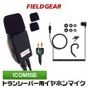 アイコム ICOM イヤホンマイク 2ピン用 業務 現場用 PRO仕様 インカムマイク 2WAY カナル型 高感度 高音質 IC-4008 IC…