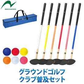 グラウンドゴルフ クラブ ニチヨー NICHIYO クラブ普及セット 6本セット (両面打ち・左右打ち対応)G-K6SG 団体用 グラウンドゴルフ用品 グランドゴルフ用品