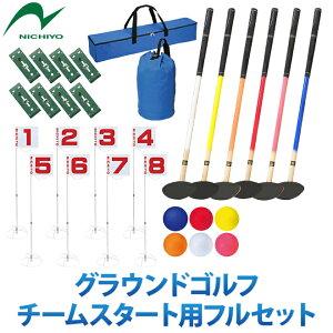 グラウンドゴルフ ニチヨー NICHIYO スタートセット ホールポスト8ホールセット スタートマットセット クラブ普及セット6本セット(両面打ち・左右打ち対応 ホールポスト用バックチーム用ス