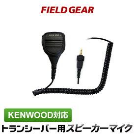 ケンウッド用 デミトス用 1ピン 対応 防水 防塵型 プロ仕様 スピーカーマイクロホン TPZ-D553SCH TPZ-D553MCH UBZ-M51L UBZ-M51S UBZ-M31 TPZ-D510 用 SMC-35 KMC-55 互換品JIS防水防塵保護等級5級相当(IPX55)