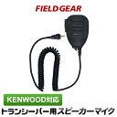 ケンウッド スピーカーマイクロホン KENWOOD デミトス DEMITOSS用 1ピン用 防水型ハンディ用 TPZ-D553SCH TPZ-D553MCH…